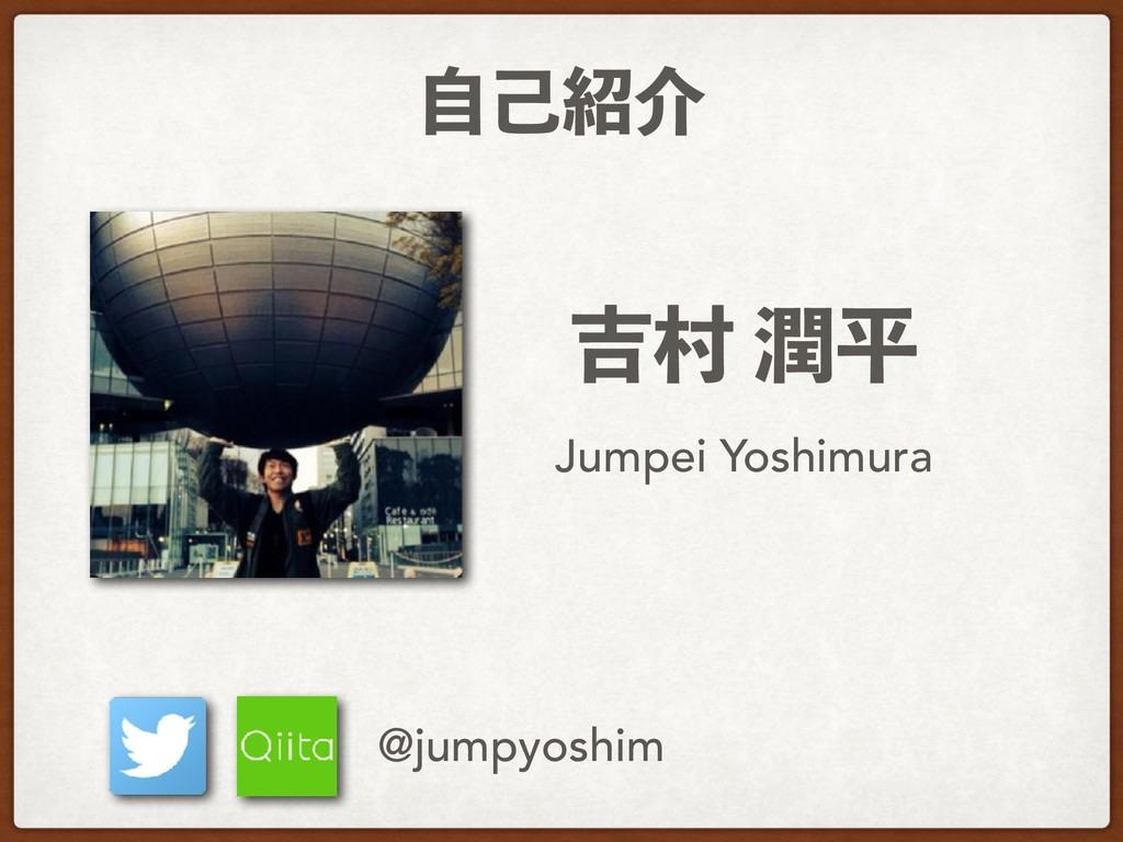 ٢ଜ५ฏ Jumpei Yoshimura ࣗݾհ @jumpyoshim