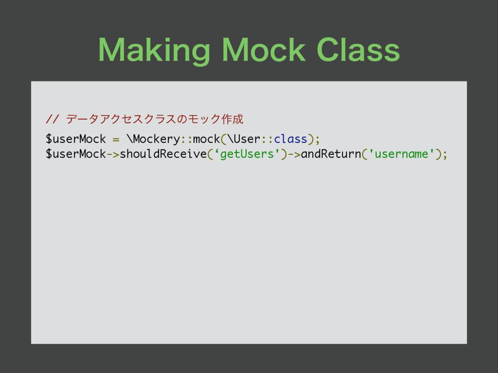 .BLJOH.PDL$MBTT // σʔλΞΫηεΫϥεͷϞοΫ࡞ $userMock...