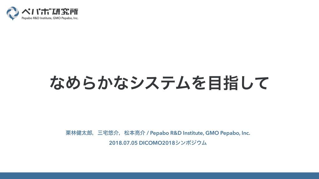 ܀ྛ݈ଠɼ༔հɼদຊ྄հ / Pepabo R&D Institute, GMO Pep...