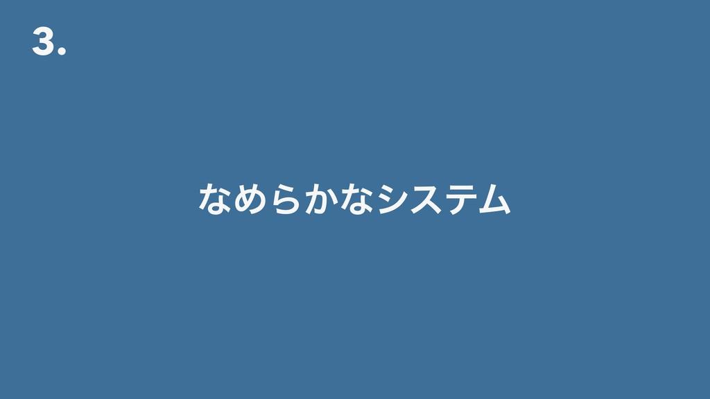 3. ͳΊΒ͔ͳγεςϜ