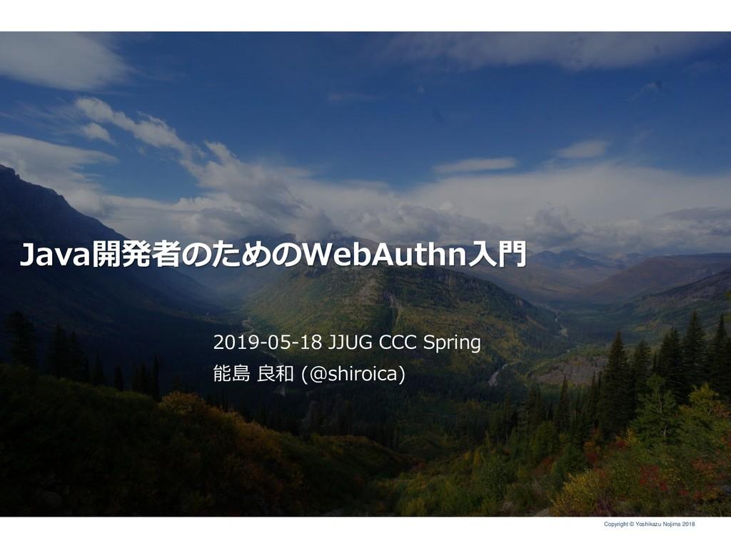Copyright © Yoshikazu Nojima 2018 Java開発者のためのWe...