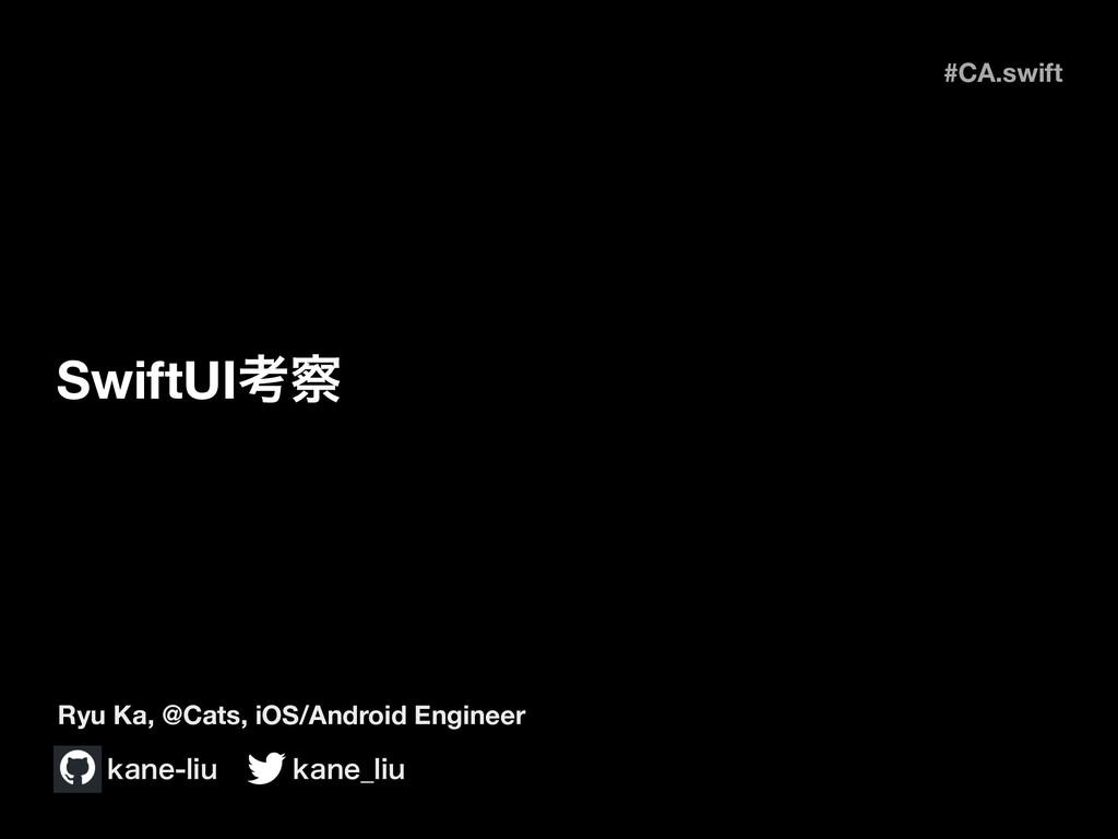 SwiftUIߟ #CA.swift Ryu Ka, @Cats, iOS/Android ...