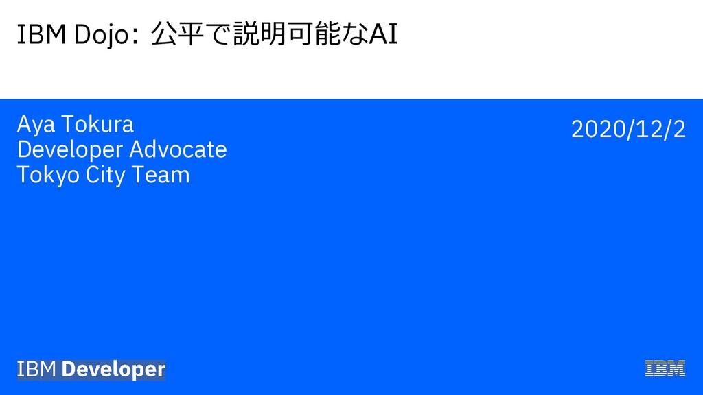 "IBM Dojo!""#$%&'()*+, Aya Tokura Developer Advoc..."