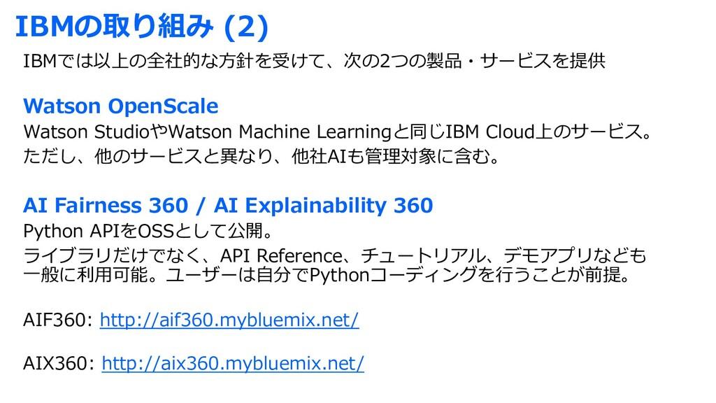 IBMの取り組み (2) IBMでは以上の全社的な⽅針を受けて、次の2つの製品・サービスを提供...