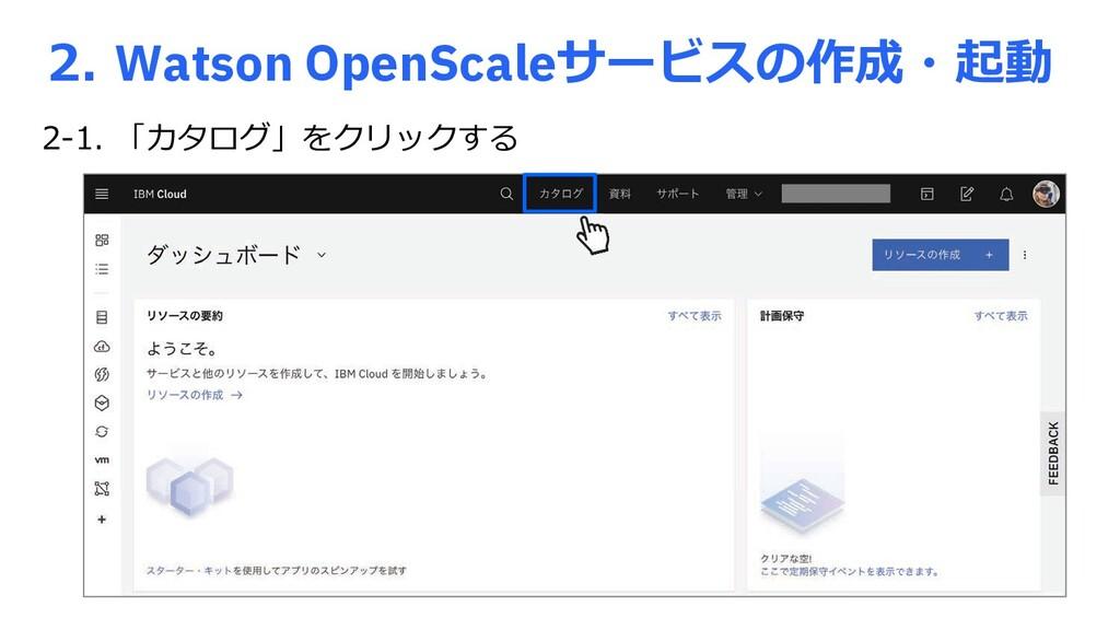 ƒÃCWatson OpenScaleÿ(Ÿ±Z™´u⁄€ -—/: –ÙÇz6÷\`√5`úù