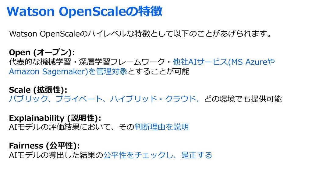 Watson OpenScaleの特徴 Watson OpenScaleのハイレベルな特徴とし...