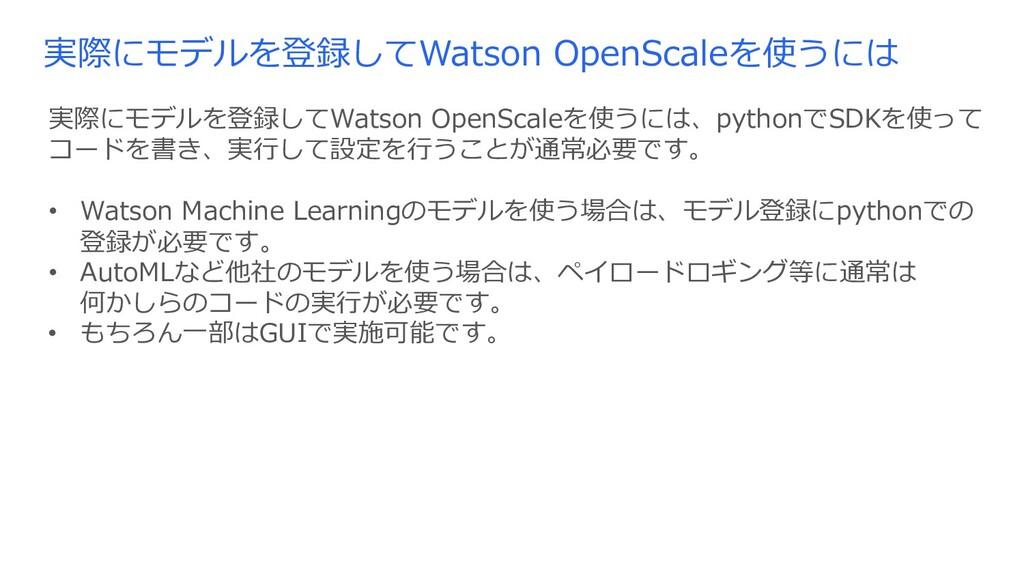 実際にモデルを登録してWatson OpenScaleを使うには 実際にモデルを登録してWat...