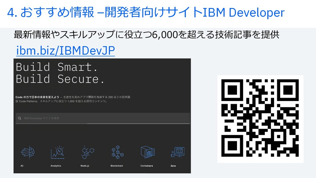 4.  úú≈∆« –hi≤§ÁGMPIBM Developer ibm.biz/IBMDev...