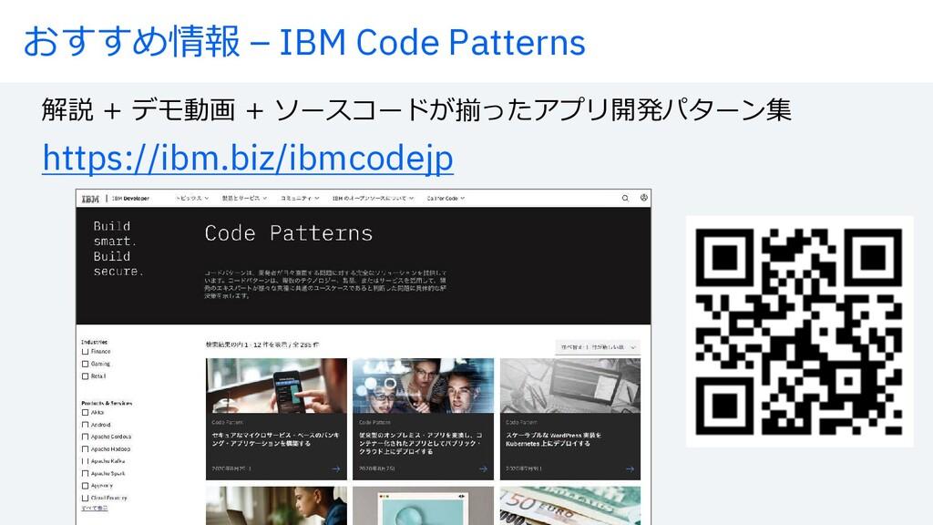  úú≈∆« – IBM Code Patterns https://ibm.biz/ibmc...