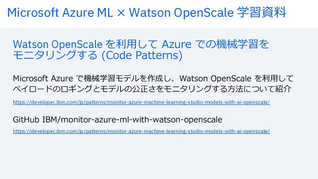 Microsoft Azure ML × Watson OpenScale 学習資料 Wats...