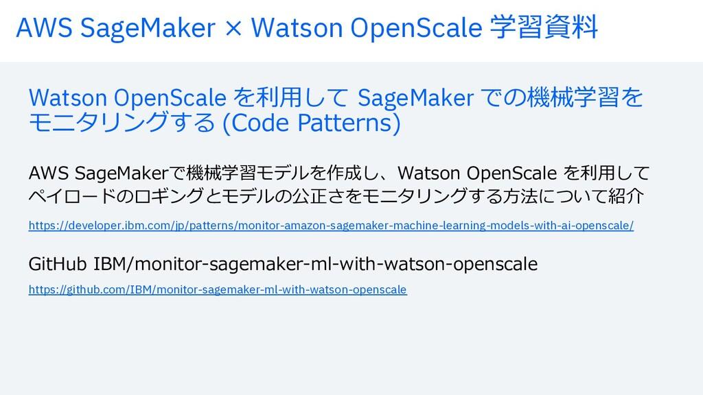 AWS SageMaker × Watson OpenScale 学習資料 Watson Op...