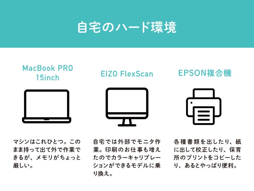 ࣗͷϋʔυڥ MacBook PRO 15inch EIZO FlexScan &140/...