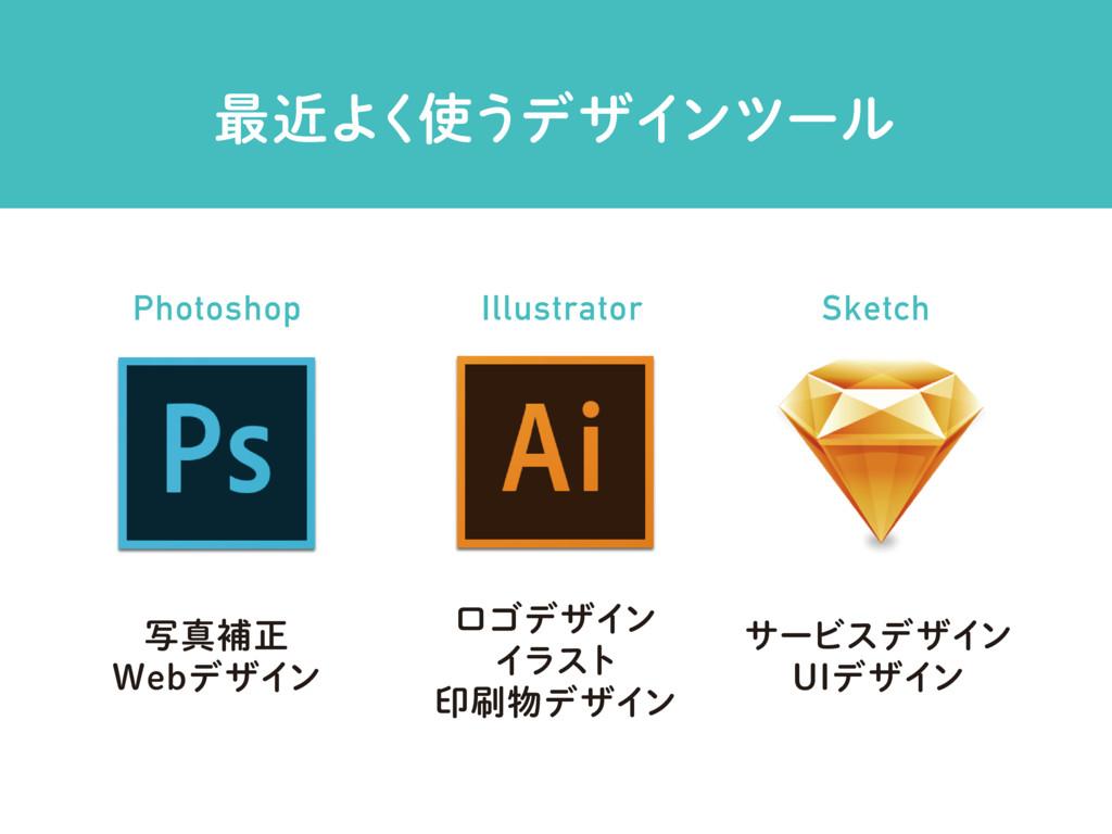 ࠷ۙΑ͘͏σβΠϯπʔϧ Photoshop Illustrator Sketch ࣸਅิਖ਼...