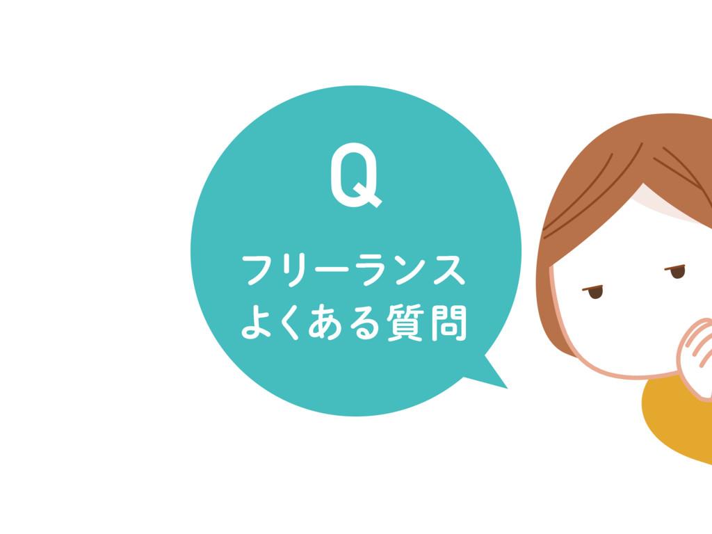 ϑϦʔϥϯε Α͋͘Δ࣭ Q
