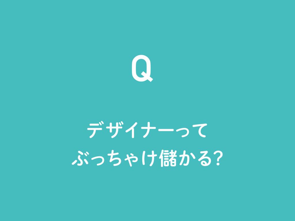 Q σβΠφʔͬͯ ͿͬͪΌ͚͔Δ ʁ