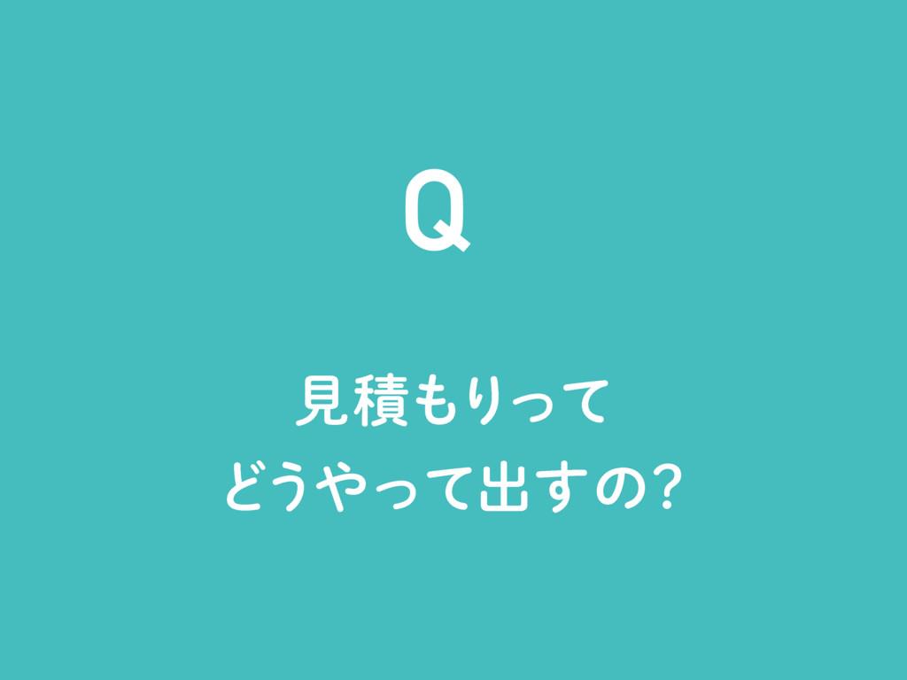 Q ݟੵΓͬͯ Ͳ͏ͬͯग़͢ͷʁ