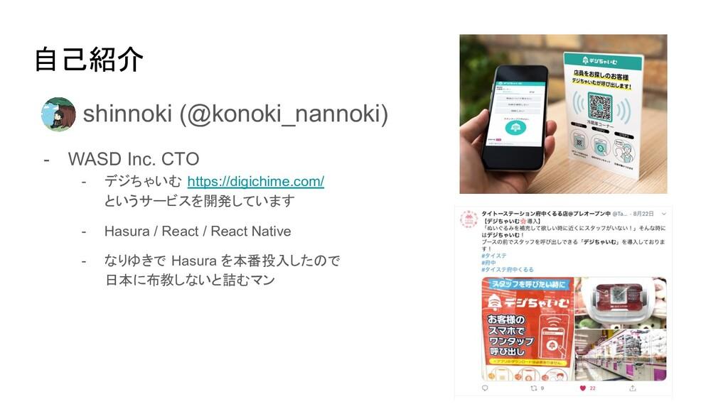 自己紹介 shinnoki (@konoki_nannoki) - WASD Inc. CTO...