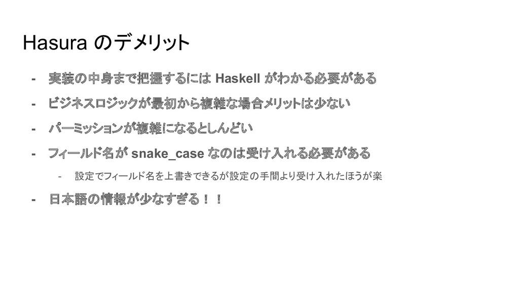 Hasura のデメリット - 実装の中身まで把握するには Haskell がわかる必要がある...