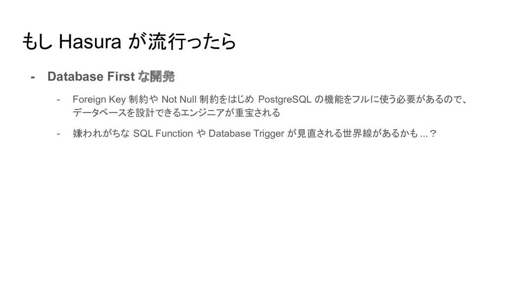 もし Hasura が流行ったら - Database First な開発 - Foreign...