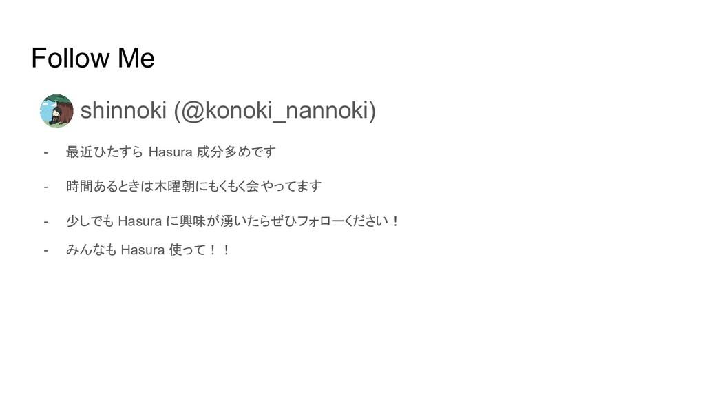 Follow Me shinnoki (@konoki_nannoki) - 最近ひたすら H...