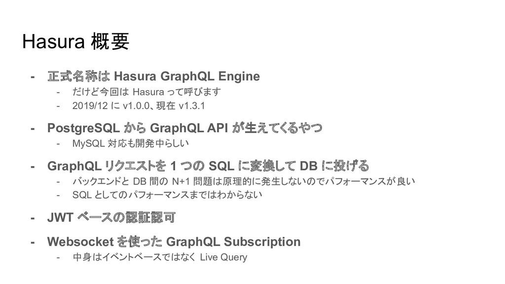 Hasura 概要 - 正式名称は Hasura GraphQL Engine - だけど今回...