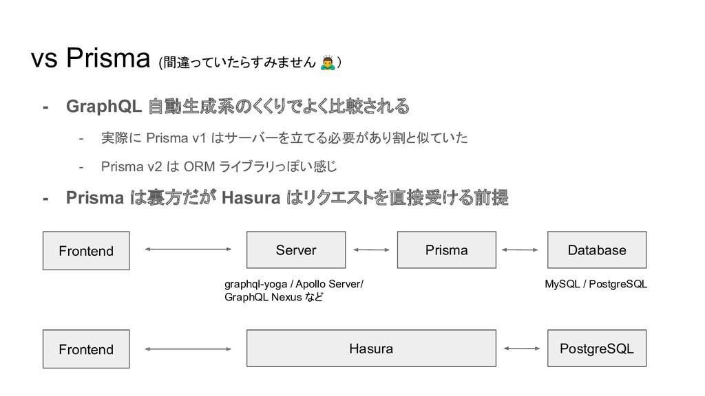 vs Prisma (間違っていたらすみません ) - GraphQL 自動生成系のくくりでよ...