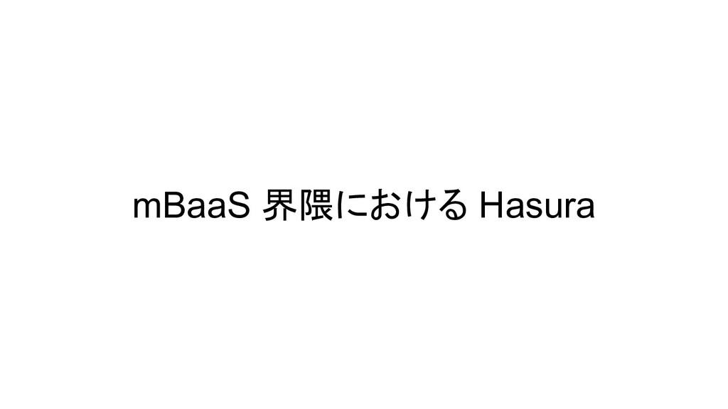mBaaS 界隈における Hasura