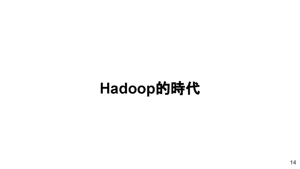 Hadoop的時代 14