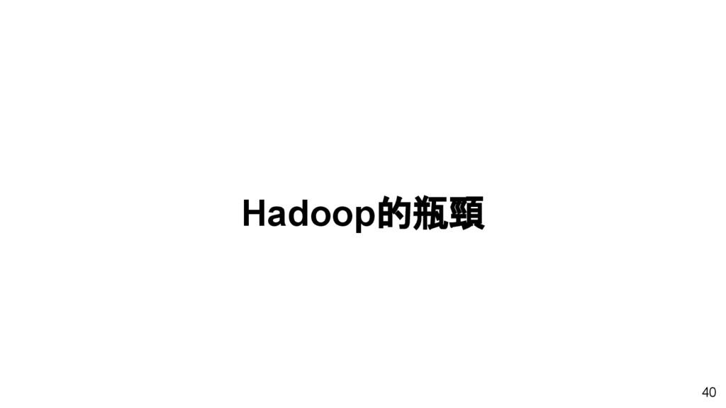 Hadoop的瓶頸 40