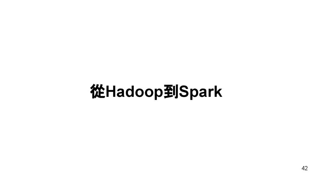 從Hadoop到Spark 42
