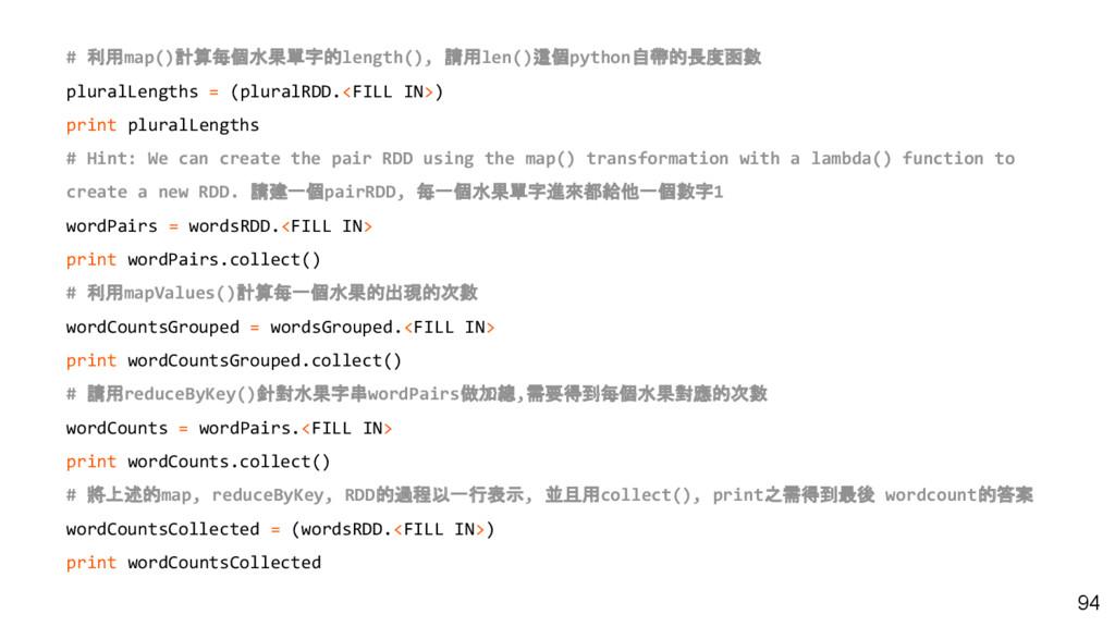 # 利用map()計算每個水果單字的length(), 請用len()這個python自帶的長...