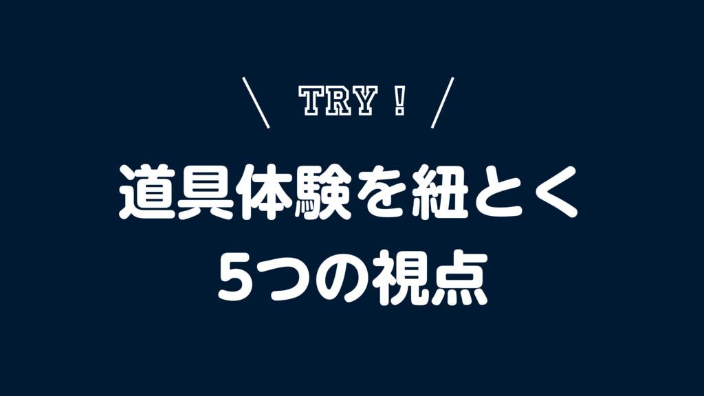 ಓ۩ମݧΛඥͱ͘ ͭͷࢹ TRY !