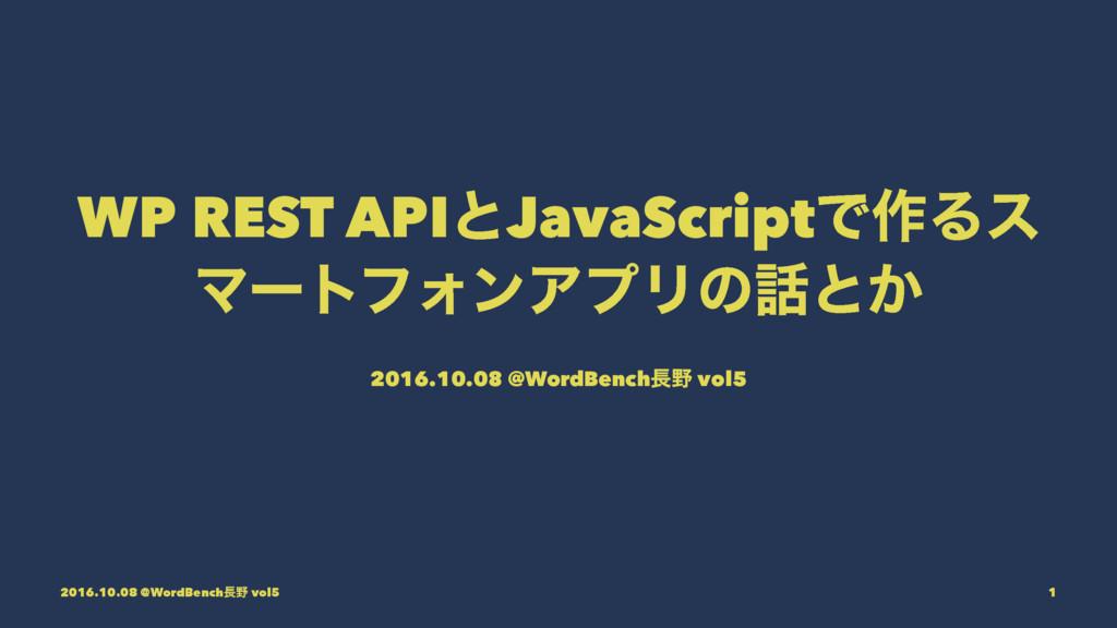 WP REST APIͱJavaScriptͰ࡞Δε ϚʔτϑΥϯΞϓϦͷͱ͔ 2016.1...