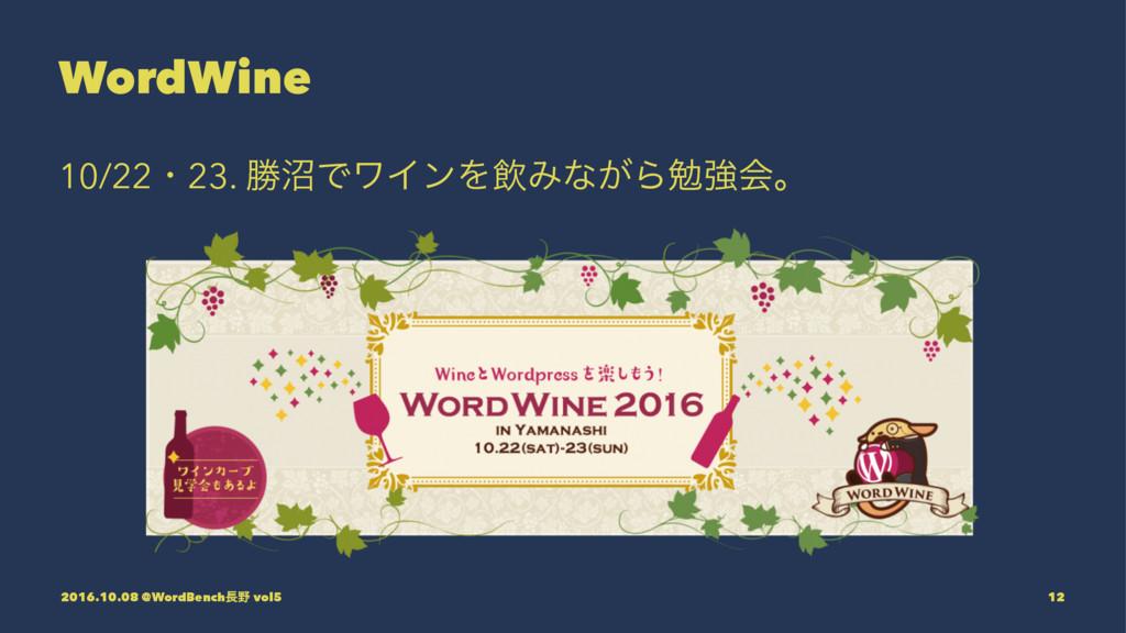 WordWine 10/22ɾ23. উপͰϫΠϯΛҿΈͳ͕Βษڧձɻ 2016.10.08 ...