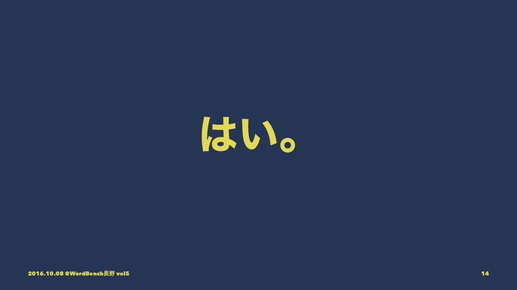 ͍ɻ 2016.10.08 @WordBench vol5 14