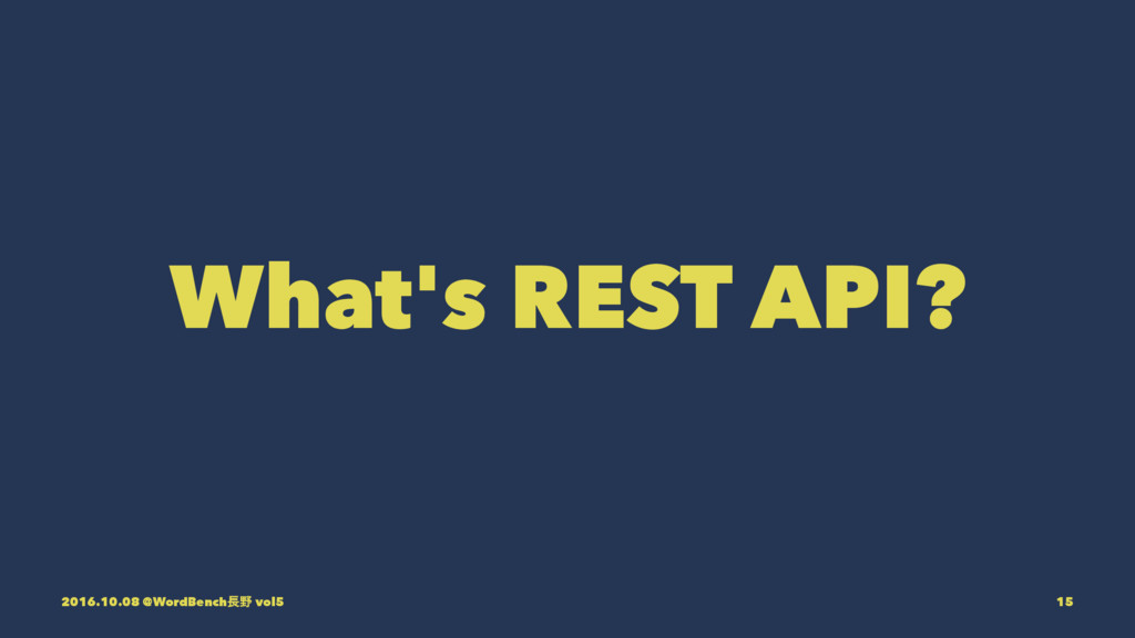 What's REST API? 2016.10.08 @WordBench vol5 15