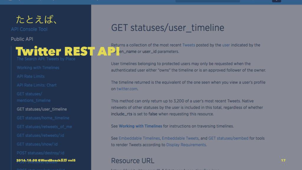 ͨͱ͑ɺ Twitter REST API 2016.10.08 @WordBench ...