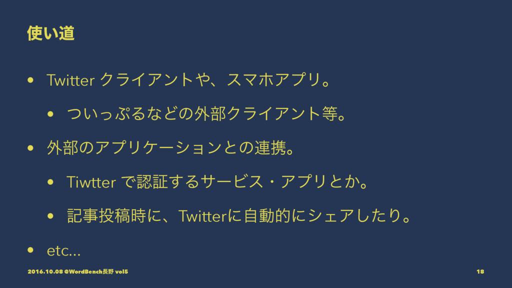 ͍ಓ • Twitter ΫϥΠΞϯτɺεϚϗΞϓϦɻ • ͍ͭͬΔͳͲͷ֎෦ΫϥΠΞϯ...