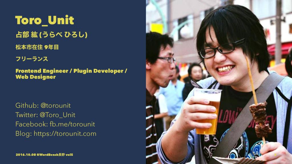 Toro_Unit ෦ ߛ (͏Β ͻΖ͠) দຊࢢࡏॅ 9 ϑϦʔϥϯε Front...