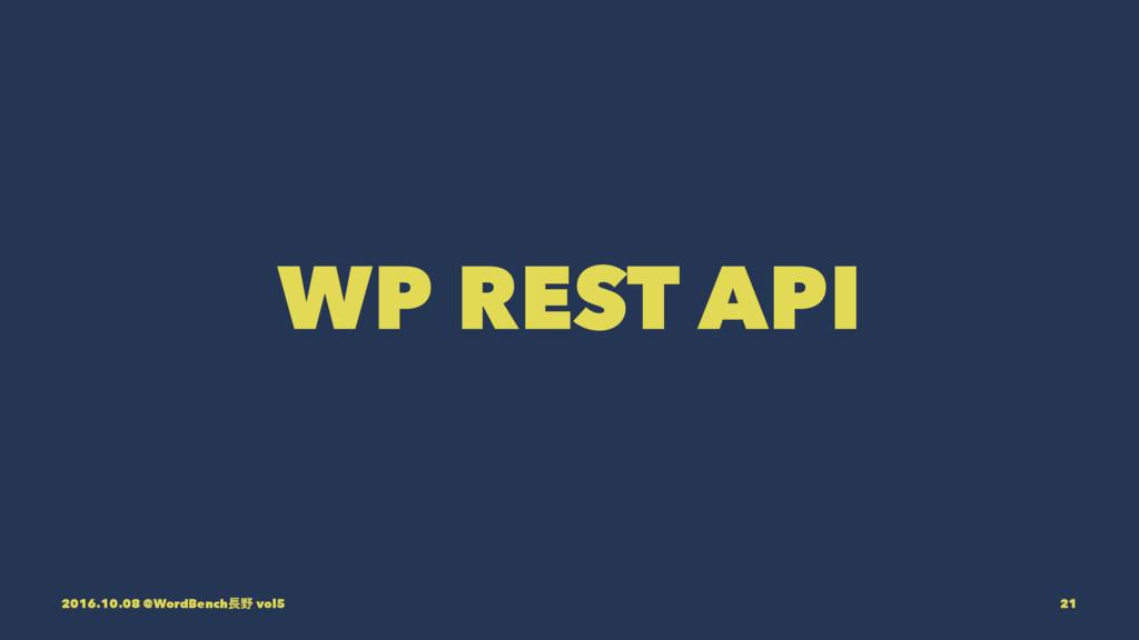 WP REST API 2016.10.08 @WordBench vol5 21