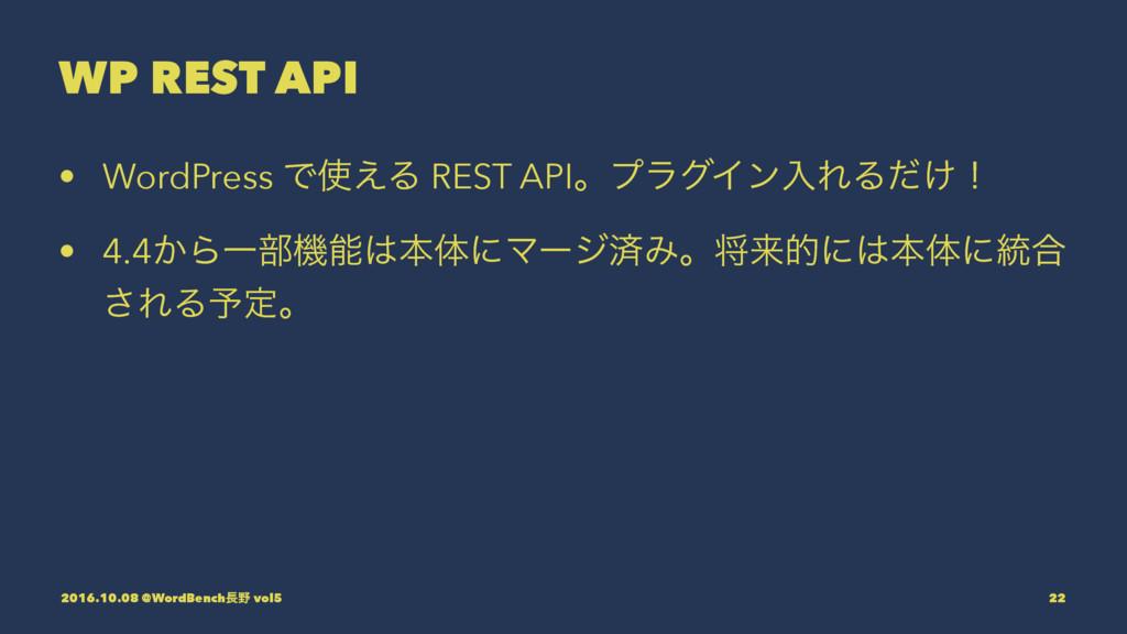 WP REST API • WordPress Ͱ͑Δ REST APIɻϓϥάΠϯೖΕΔͩ...