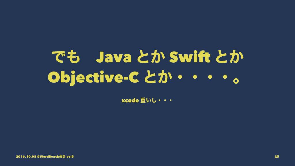 ͰɹJava ͱ͔ Swift ͱ͔ Objective-C ͱ͔ɾɾɾɾɻ xcode ॏ...