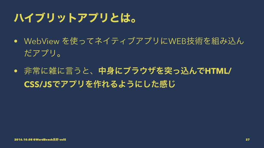 ϋΠϒϦοτΞϓϦͱɻ • WebView ΛͬͯωΠςΟϒΞϓϦʹWEBٕज़ΛΈࠐΜ ...