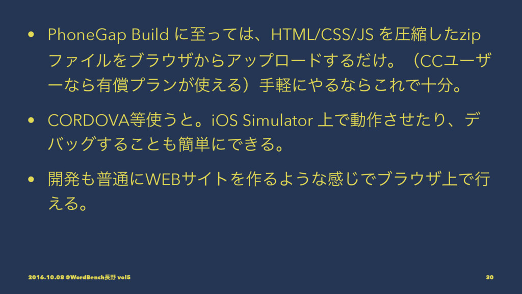 • PhoneGap Build ʹࢸͬͯɺHTML/CSS/JS Λѹॖͨ͠zip ϑΝΠ...