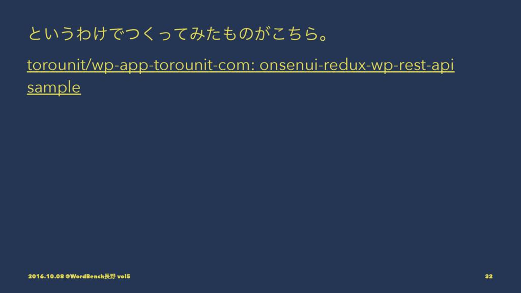 ͱ͍͏Θ͚Ͱͭͬͯ͘Έͨͷ͕ͪ͜Βɻ torounit/wp-app-torounit-co...