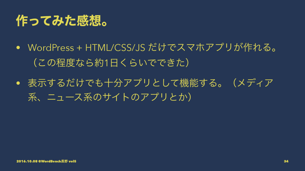 ࡞ͬͯΈͨײɻ • WordPress + HTML/CSS/JS ͚ͩͰεϚϗΞϓϦ͕࡞Ε...