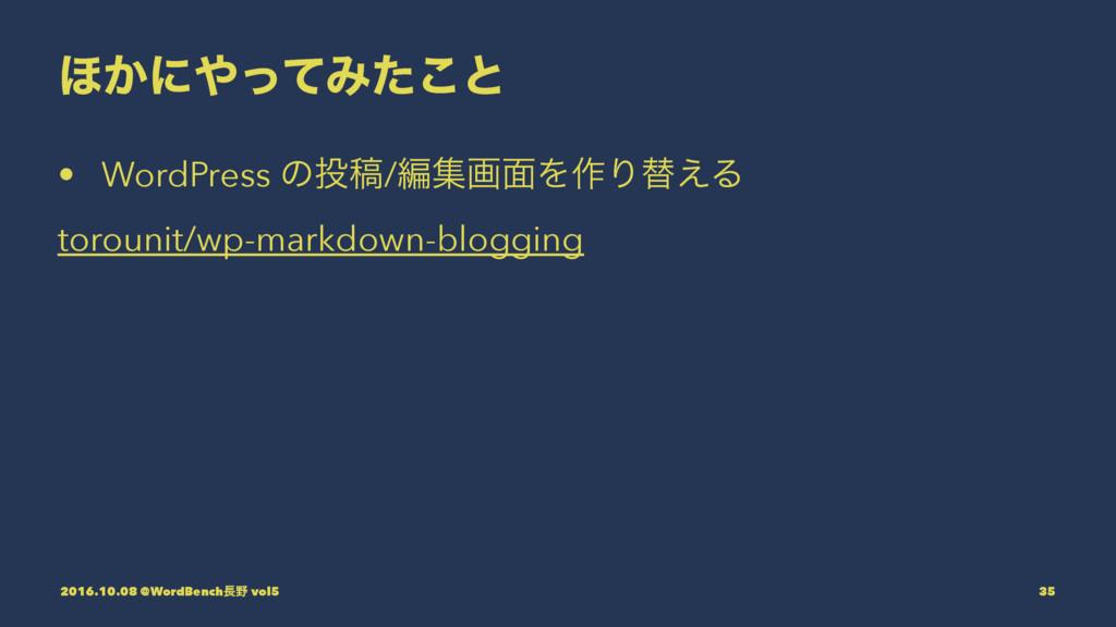 ΄͔ʹͬͯΈͨ͜ͱɹ • WordPress ͷߘ/ฤूը໘Λ࡞Γସ͑Δ torounit...