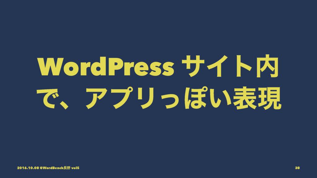 WordPress αΠτ ͰɺΞϓϦͬΆ͍දݱ 2016.10.08 @WordBench...