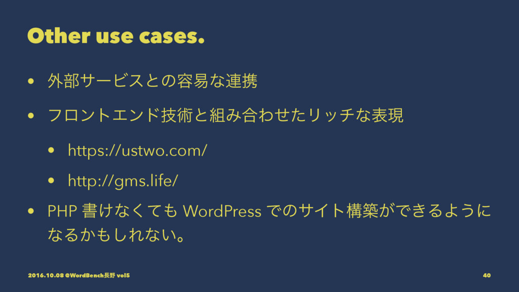 Other use cases. • ֎෦αʔϏεͱͷ༰қͳ࿈ܞ • ϑϩϯτΤϯυٕज़ͱΈ...