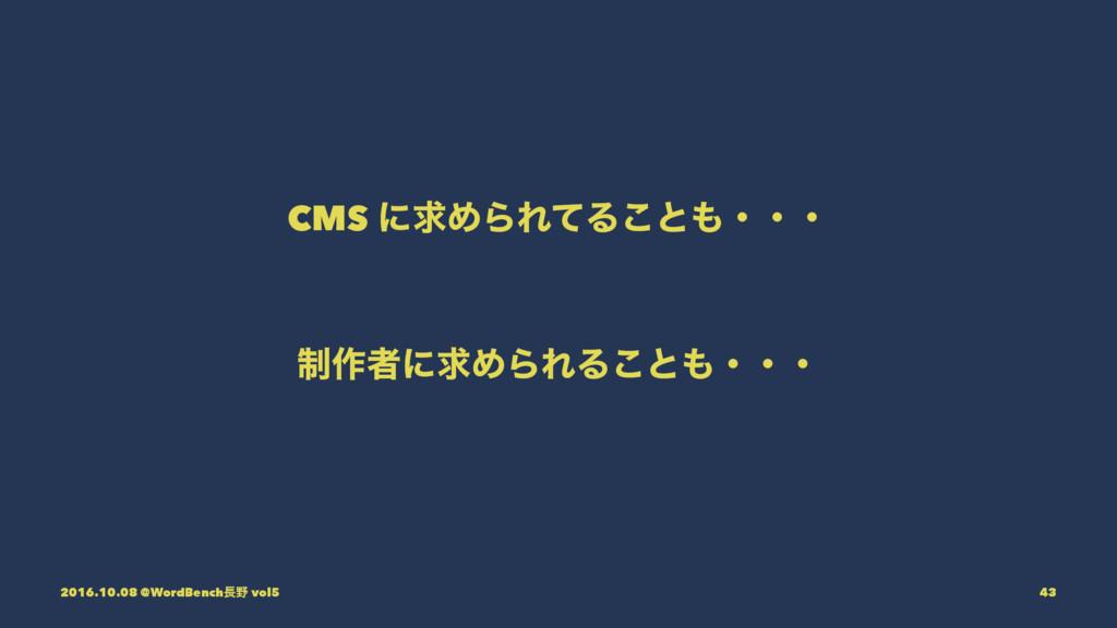 CMS ʹٻΊΒΕͯΔ͜ͱɾɾɾ ੍࡞ऀʹٻΊΒΕΔ͜ͱɾɾɾ 2016.10.08 @W...